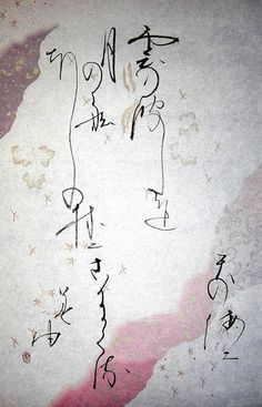"Japanese haiku poem by KAKINOMOTO no Hitomaro (662-710) 天の海に 雲の波立ち 月の船  星の林に 漕ぎ隠る見ゆ ""On the Milky Way, clouds rippling / and a ship of moon / put out to sea of stars."" (calligraphy by Gyosho Suzuki)"