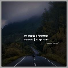Kuch hmrii bi yesii hi h. Love Pain Quotes, Mixed Feelings Quotes, Good Thoughts Quotes, Hurt Quotes, Life Truth Quotes, Good Life Quotes, Hindi Quotes Images, Inspirational Quotes Pictures, Middle Child Quotes