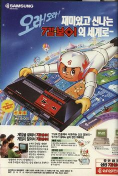 Korean Sega Master System advert.