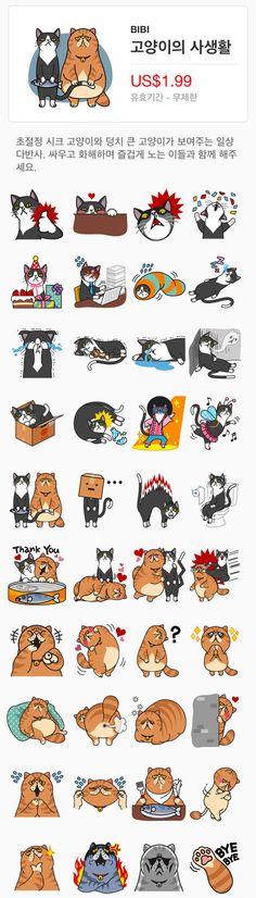 라인스티커-고양이의 사생활 : 네이버 블로그