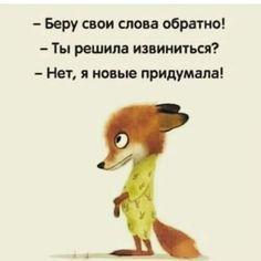ПОЗИТИВ– Google+ Smile Quotes, Music Quotes, Book Quotes, Russian Jokes, Funny Expressions, Epic Texts, Man Humor, Funny Humor, Just Smile