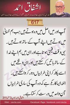 Urdu Quotes, Quotations, Qoutes, Life Quotes, Legend Quotes, Urdu Words, Islamic Messages, Urdu Novels, People Quotes