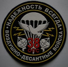 Russian Army Military Patch - 38th Airborne Communication Regiment