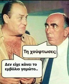 I 9, Greek Quotes, Truth Quotes, Humor, Funny, Cards, Movies, Movie Posters, Instagram