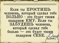 The Words, Cool Words, Wall Quotes, Bible Quotes, Russian Quotes, Clever Quotes, Different Quotes, Life Motivation, Life Lessons
