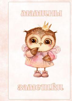 """CreativeTime!: Странички блокнота """"мамины заметки"""" для девочки с совушкой"""
