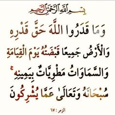 Quran Tilawat, Prayer For The Day, Islamic Art, Prayers, Religion, Photos, Quote, Pictures, Prayer