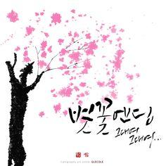 #40 봄바람 휘날리며흩날리는 벚꽃잎이울려 퍼질 이 거리를둘이 걸어요 그대여 그대여 그대여 그대여 그대... Elderly Activities, Calligraphy Art, Caligraphy, Korean Art, Ink Painting, Art School, Drawings, Design, Decor