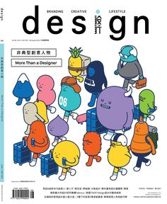 Design Magazine Taiwan Aug/Sep 2017 issue. Line Illustration, Character Illustration, Graphic Design Illustration, Book Design, Cover Design, Design Art, Graphic Design Posters, Graphic Design Inspiration, Mascot Design