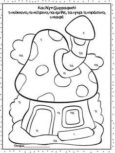 Number Worksheets Kindergarten, Printable Preschool Worksheets, Preschool Math, Teaching Numbers, Symmetry Worksheets, Color Activities, Math Activities, Color By Numbers, Math For Kids