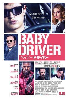 Baby Driver / ベイビー・ドライバー