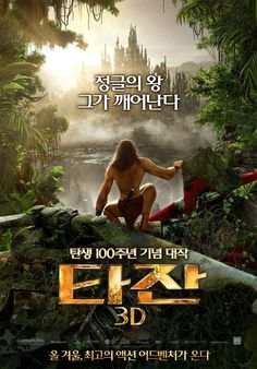 Constantin Film has released the full-length new trailer for the animated adventure Tarzan, with Kellan Lutz voicing the vine-swinging title character Tarzan 3d, Tarzan Movie, Tarzan And Jane, Latest Movie Trailers, New Trailers, Latest Movies, Kellan Lutz, Constantin Film, Dreams