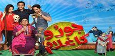 Joru Ka Ghulam Episode 19 24th August 2016 Full HD Online on Geo Tv