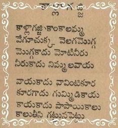 Telugu rhymes Telugu old My Dad Quotes, My Daughter Quotes, True Quotes, Kids Nursery Rhymes, Rhymes For Kids, Old Poetry, Short Moral Stories, Telugu Inspirational Quotes, Activity Sheets For Kids