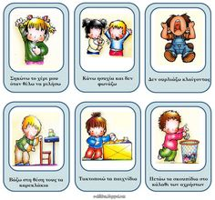 Los Niños: ΟΙ ΚΑΝΟΝΕΣ ΜΑΣ Daily Schedule Preschool, Preschool Routine, Preschool Education, Preschool Classroom, Kindergarten, Teacher Organisation, Baby Fan, Class Rules, School Lessons
