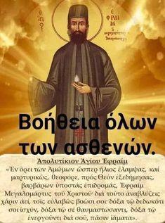 Pray Always, Byzantine Icons, Greek Quotes, I Pray, Savior, Kai, Positive Quotes, Prayers, Religion