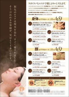◆コンサルタント藤村正宏のエクスマブログ◆-反応が悪かったエステチラシ