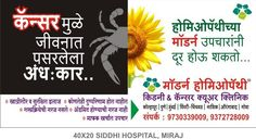 Modern Homeopathy is the curative line of treatment for Cancer, Kidney, Liver Cirrhosis, Heart