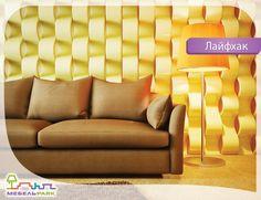 Золото в интерьере А вам нравится золотой цвет в интерьере? Используйте его так, чтобы на него падал свет. Отражая свет, золотой цвет помогает зрительно увеличить пространство. #лайфхак #советы #интерьер #цвет #золото #мебельпарк #румянцево