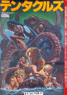 Japanese poster, Tentacles, 1977