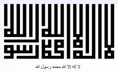 الخط الكوفي - Google Search Arabic Calligraphy Art, Arabic Art, Caligraphy, La Ilaha Illallah, Indonesian Art, Islamic Art Pattern, Islamic Paintings, Arabic Design, Poster Design Inspiration
