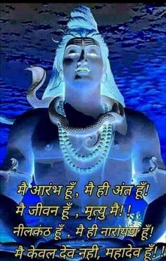 Lord Rama Images, Good Morning Images Flowers, Gif Photo, Good Night Image, Lord Shiva, Trust God, Cool Photos, Literature, Funny Quotes