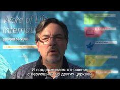 Обращение Кристиана Окерхиельма к пасторам | 316NEWS