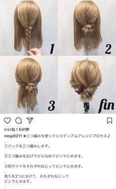 Easy Hairstyles For Long Hair, Work Hairstyles, Trendy Hairstyles, Diy Wedding Hair, Wedding Guest Hairstyles, Medium Hair Styles, Short Hair Styles, Hair Arrange, Hair Designs