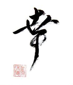 """「幸」, it means """"happiness"""". It can be pronounced 「しあわ-せ」 (shiawa-se), 「さち」(sachi) and 「こう」 (kou). 「あなたは幸せですか。」 """"Are you happy?"""""""
