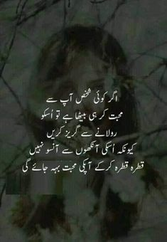 269 Best Urdu Love Quotes Images In 2019 Funny Quotes Deep