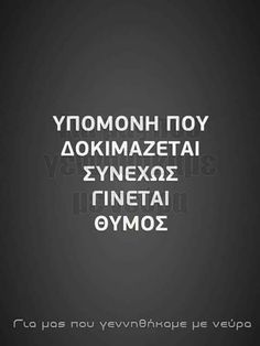 Αληθινά λογια 365 Quotes, Advice Quotes, Wise Quotes, Funny Quotes, Motivational Words, Inspirational Quotes, Religion Quotes, My Philosophy, Clever Quotes