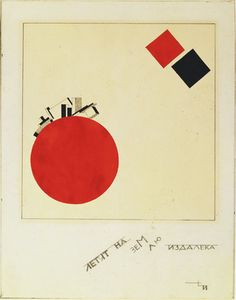 "El Lissitzky. Study for a page of the book ""Of Two Squares:  A Suprematist Tale in Six Constructions"". (1920)"