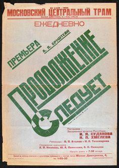 Афиша спектакля «Продолжение следует» А. Бруштейн в ТРАМе (1934)