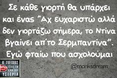 Etsi e3hgountai polla.. Funny Memes, Hilarious, Jokes, Favorite Quotes, Best Quotes, Funny Greek Quotes, Greek Words, Word Pictures, English Quotes