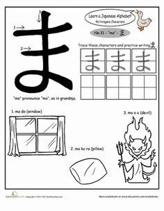 hiragana alphabet coloring language and alphabet. Black Bedroom Furniture Sets. Home Design Ideas