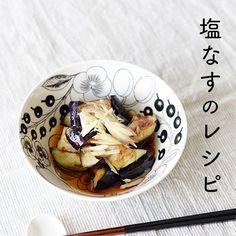 常備菜「塩なす」とそのアレンジレシピをご紹介 シンプルな材料と簡単な手順で人気の、料理家・フルタヨウコさんに教わる定番レシピの連載です。本日からは、なす・豚肉・ネギという定番食