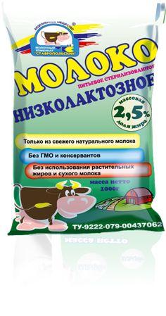 НИЗКОЛАКТОЗНОЕ !!!- 45 суток  Молочный комбинат ставропольский