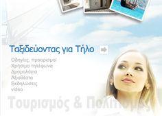 Δήμος Τήλου - Municipality of Tilos - Official website - Καλώς ήρθατε στον Δήμο μας