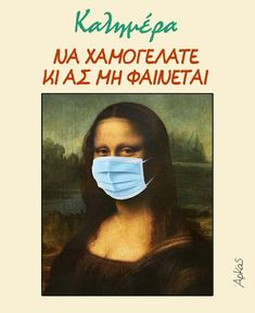 Good Morning Picture, Good Morning Good Night, Morning Pictures, Greek Quotes, Mona Lisa, Funny Quotes, Jokes, Instagram Posts, Artwork