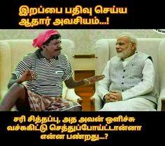 இவர் என்ன ச Tamil Funny Memes, Vadivelu Memes, Best Quotes, Funny Quotes, Cute Jokes, Comedy Scenes, Comedy Quotes, Funny Posts, Picture Quotes