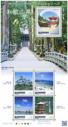 切手 Japanese Stamp, Wakayama, 60th Anniversary, Postage Stamps, Countries, Nippon, French Language, World, Taiwan