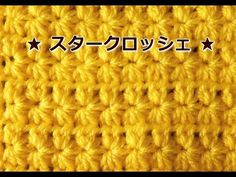 スタークロッシェの編み方:かぎ編みの基本 How to Crochet - YouTube
