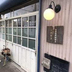 自家焙煎珈琲豆シロネコのオーナー、鈴木友也さんは2013年4月に静岡県掛川市に小さなお店をオープンさせました。天竜浜名湖鉄道の桜木駅からすぐのところにあります。 Coffee Shop Design, Cafe Design, Diy Design, House Design, Green River, Cafe Style, Cafe Restaurant, Facade, Doors