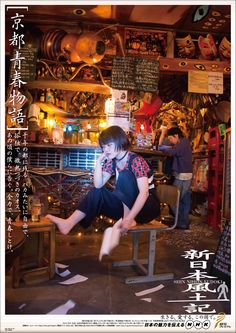 [京都青春物語]のポスター