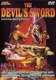 The Devil's Sword / Golok setan / Дьявольский меч  (1984)