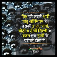 DreamFireFacts Gernal Knowledge, General Knowledge Facts, Knowledge Quotes, Real Facts, Funny Facts, Amazing Facts For Students, Facts About Earth, Physiological Facts, Hindi Language Learning