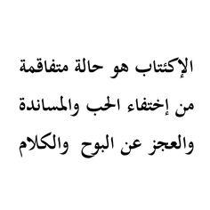 #الحب #المساندة   وراء كل حالة إكتئاب هناك كم كبير... - المدرب محمد الملا