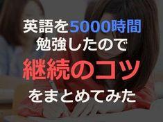 英語を5000時間勉強したので継続のコツをまとめてみた | TOEIC 900点&英会話上達をめざす英語勉強法・参考書まとめブログ|Enjoy Life in English!