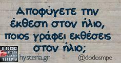 Αποφύγετε την έκθεση στον ήλιο Funny Greek Quotes, Greek Memes, Funny Picture Quotes, Photo Quotes, Funny Photos, Funny Statuses, Funny Times, Try Not To Laugh, True Words