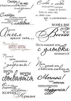 надписи для скрапбукинга: 24 тыс изображений найдено в Яндекс.Картинках